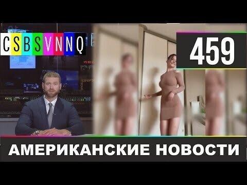 Американские новости 459