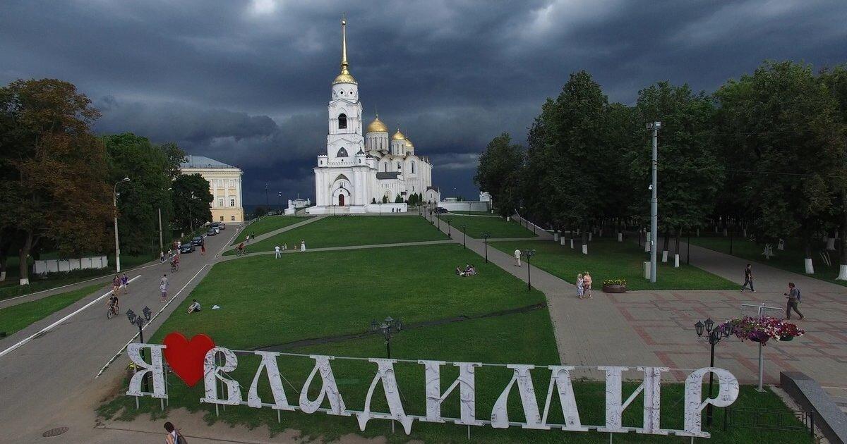 45 главных достопримечательностей Владимира
