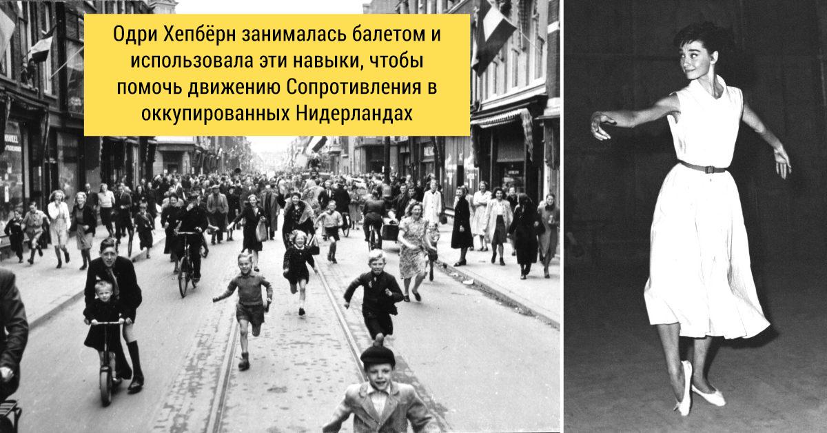 Как Одри Хепбёрн танцевала, чтобы помочь голландскому сопротивлению