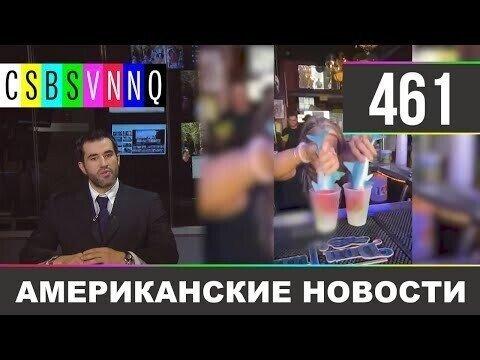 Американские новости 461