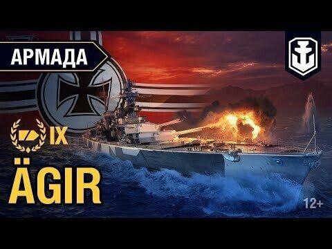 «Агир» — сверхтяжёлый крейсер Германии