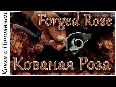 Ковка декоративной (стилизованной) розы из цельного прутка железа