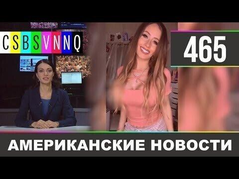 Американские новости 465