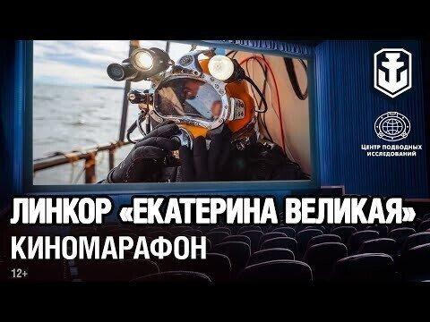 Линкор «Екатерина Великая» — тайны «подводной» императрицы