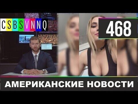 Американские новости 468