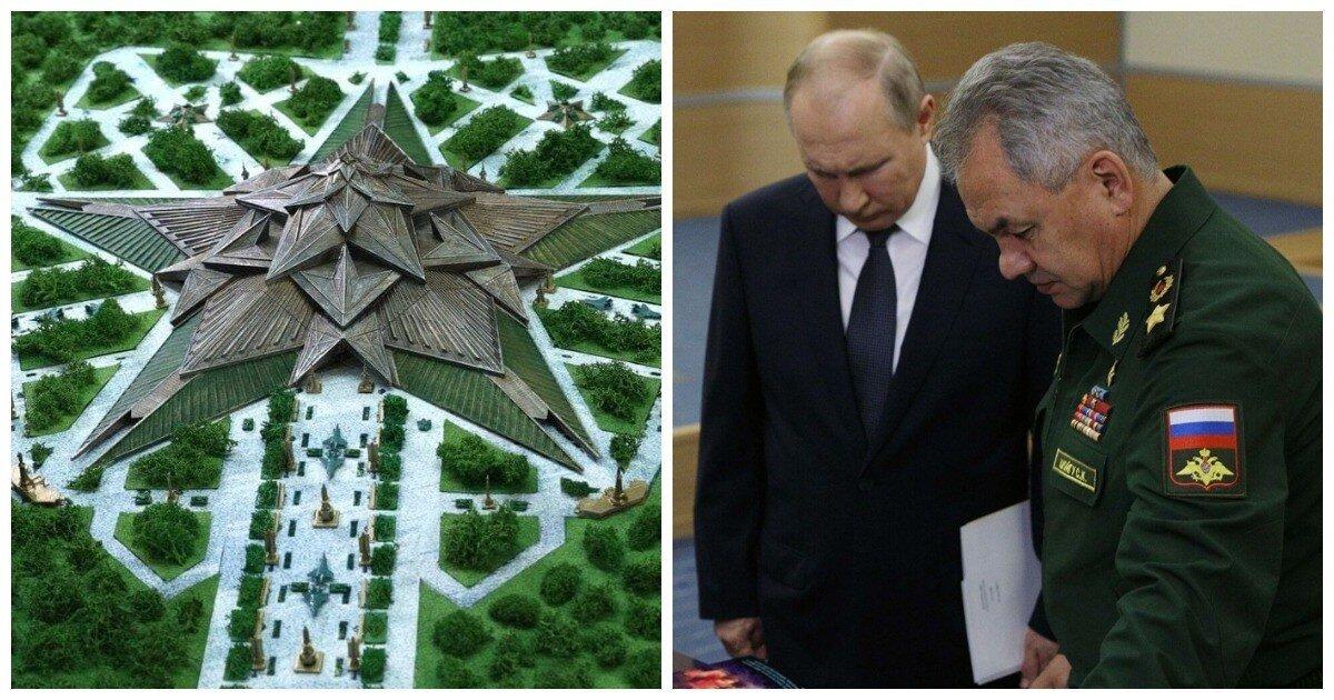 Шойгу показал Путину макет нового главного музея Вооруженных сил