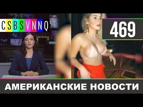Американские новости 469