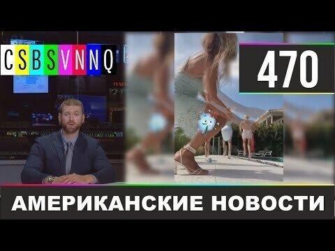 Американские новости 470