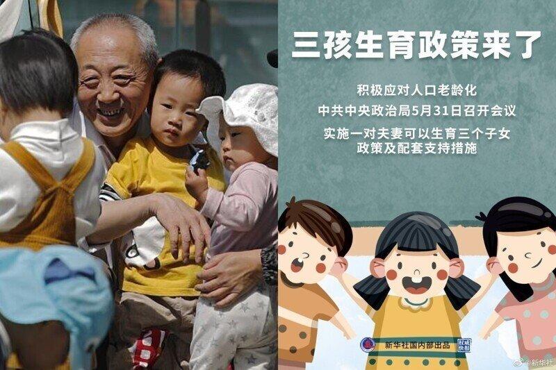 Плодитесь и размножайтесь: в Китае парам разрешили иметь трех детей