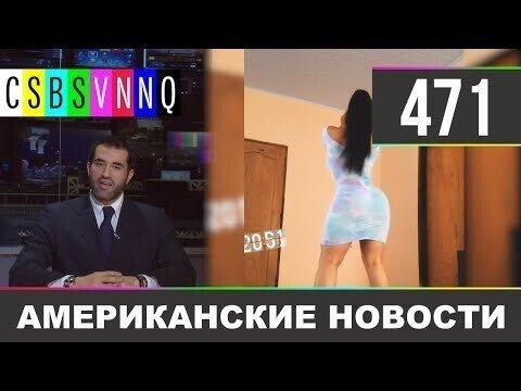 Американские новости 471
