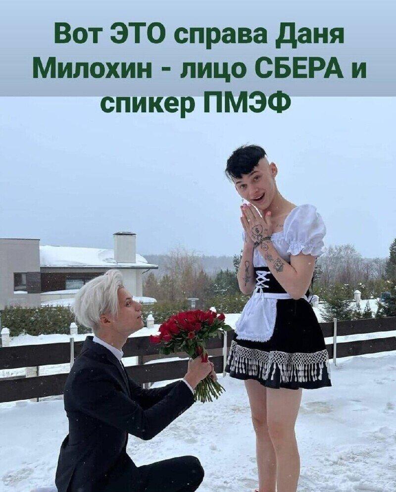 Ростовщики пиарят дегенератов: Сбер выбрал молодежным лицом ПМЭФ-2021 Даню Милохина
