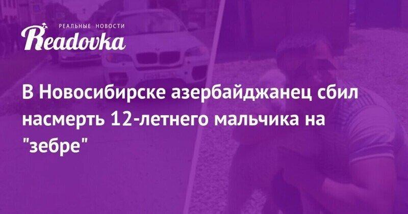 """В Новосибирске азербайджанец сбил насмерть ребенка на""""зебре"""""""