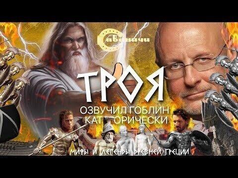 """Илиада и Одиссея п.у. Дмитрий """"Гоблин"""" Пучков"""