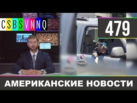 Американские новости 479