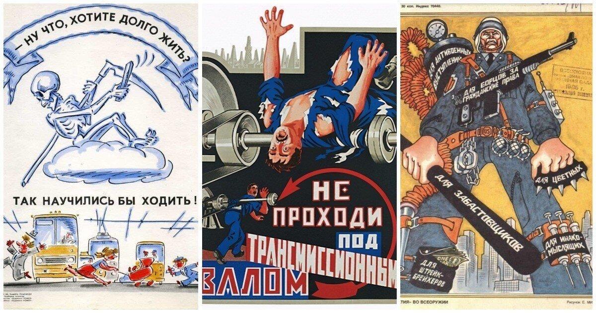 20 брутальных советских плакатов: кошмарные ужасы, с которыми боролись