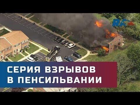 Сгорели три жилых дома. И видео работы американской полиции