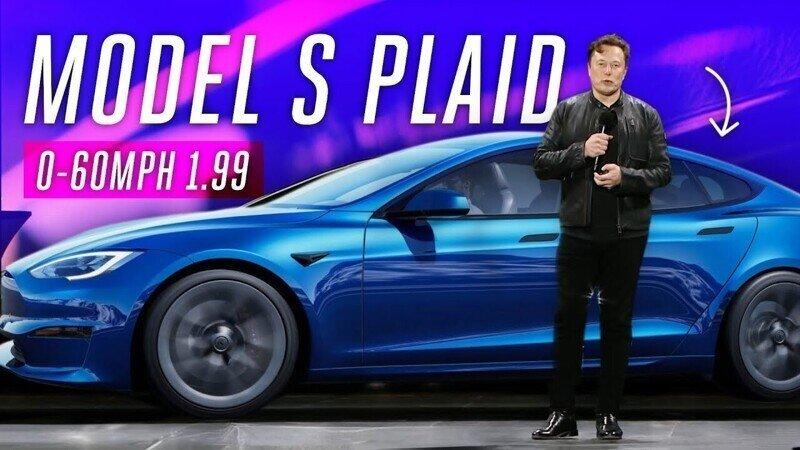 Илон Маск представил Model S Plaid — самый быстрый и дорогой электромобиль Tesla