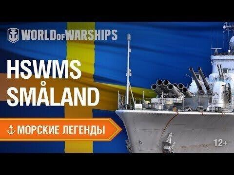 HSwMS Småland — эсминец-пионер шведского флота