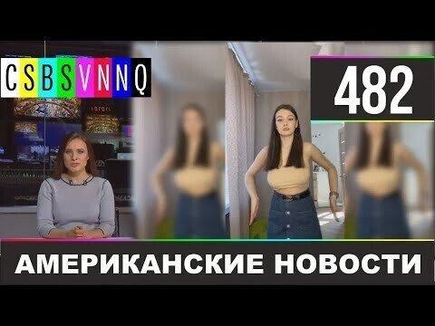 Американские новости 482