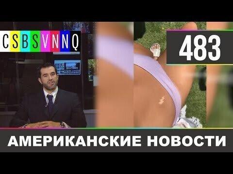Американские новости 483