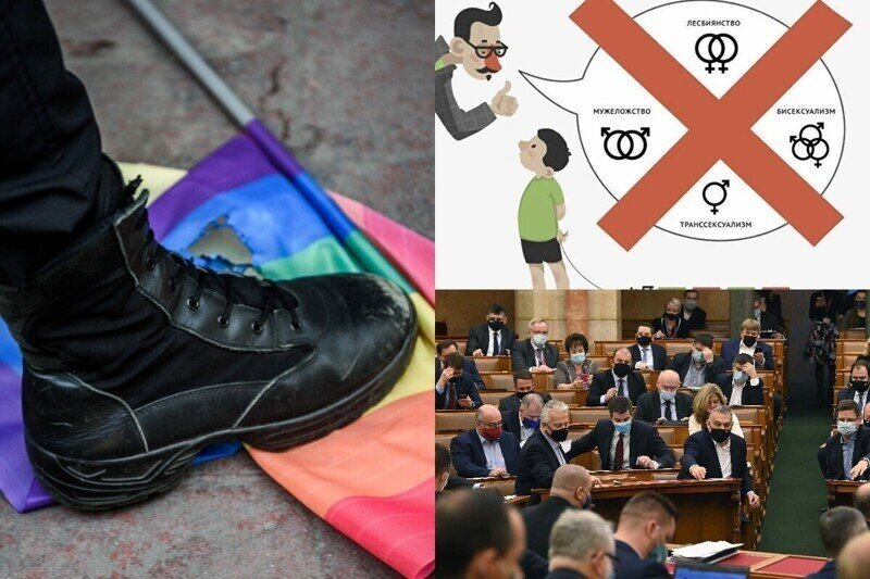 Парламент Венгрии запретил в школах пропаганду ЛГБТ