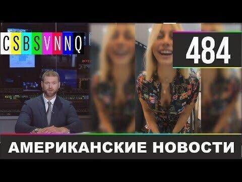 Американские новости 484