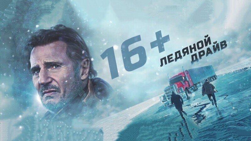 """Трейлер фильма """"Ледяной драйв"""" (2021)"""