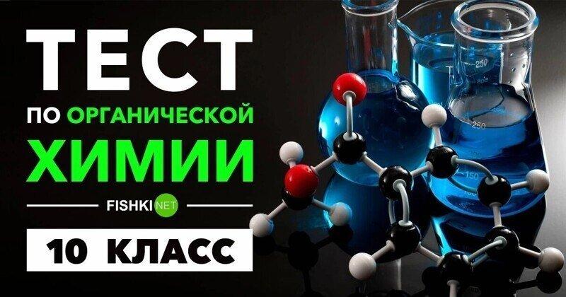 Тест по органической химии уровня 10 класса