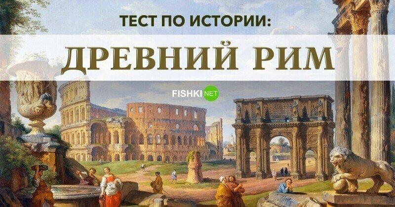 Тест по истории Древнего Рима