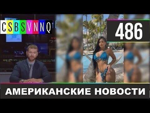Американские новости 486