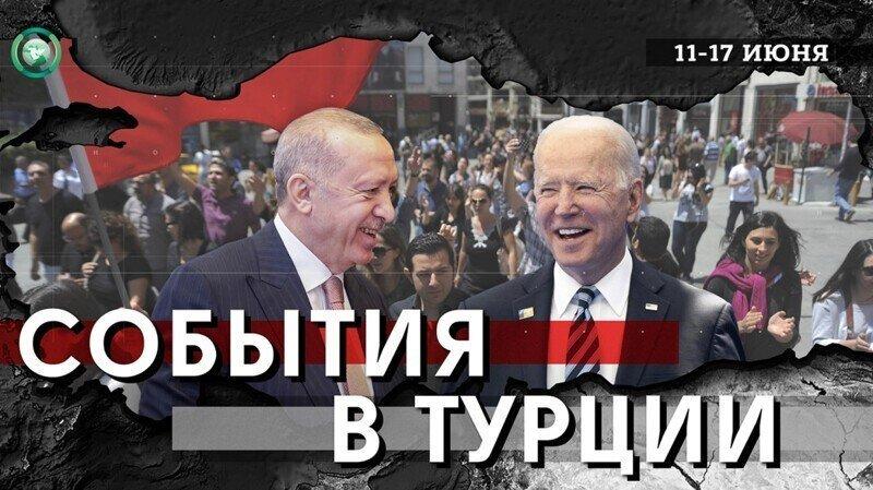Турки считают США самой большой угрозой для своей страны