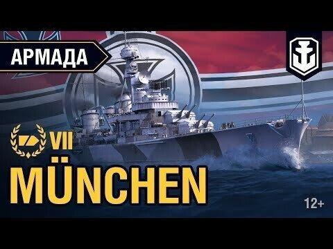 Munchen — немецкий проект лёгкого крейсера