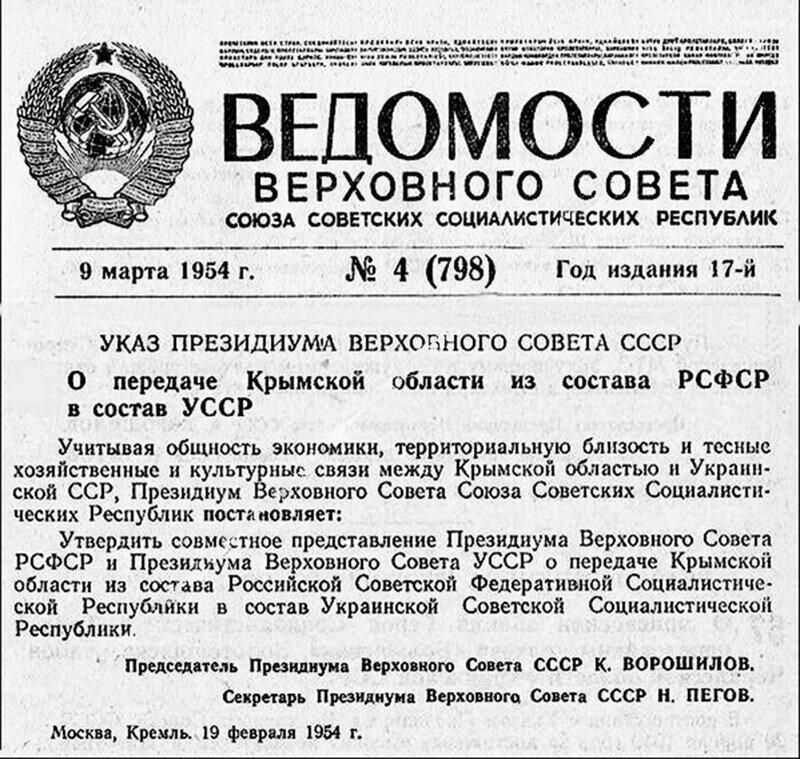Крым украине передал не Хрущев