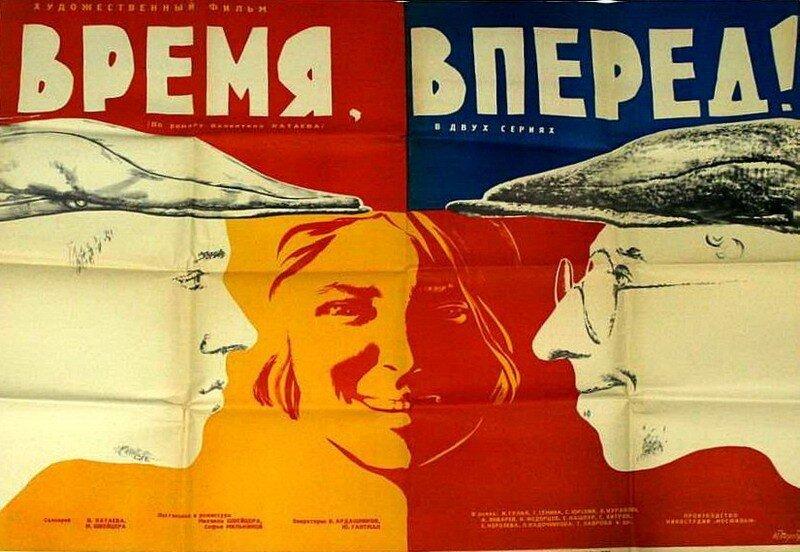 """""""Время, вперед!"""" (1965): гениальный фильм, каждый кадр шедевр. Музыку из фильма знали все в СССР"""