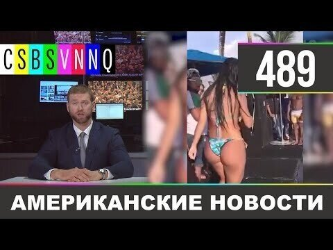 Американские новости 489