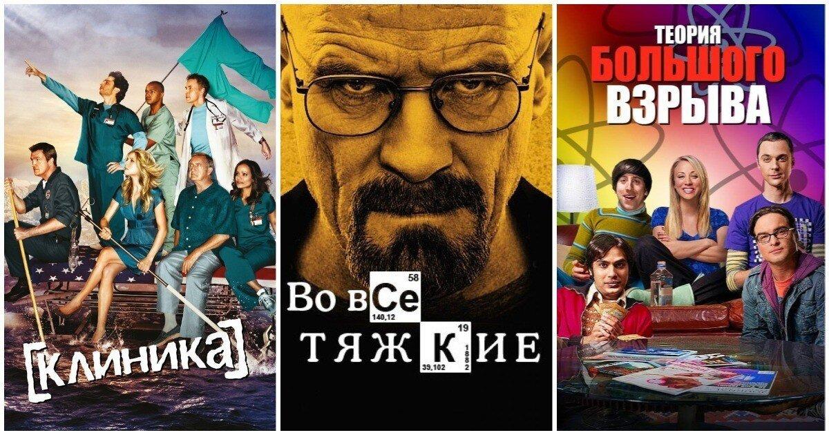 ТОП-15: как выглядят те, кто придумал  культовые сериалы