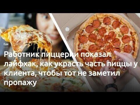 Работник пиццерии показал лайфхак, как украсть часть пиццы у клиента ,чтобы тот не заметил пропажу