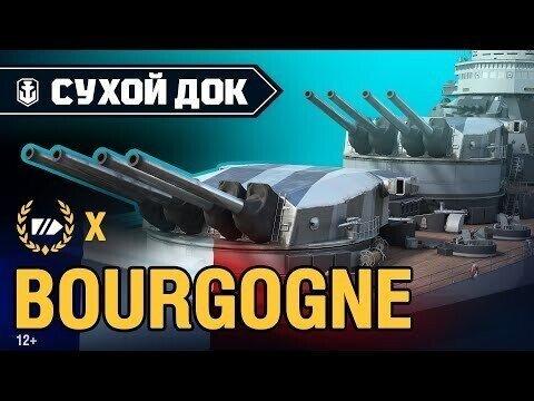 Bourgogne — недостроенный ответ немецким линкорам