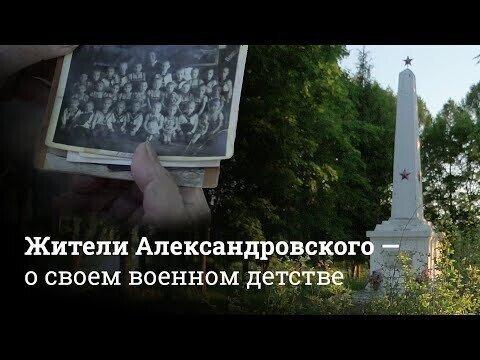 Жители Александровского рассказывают о своем военном детстве
