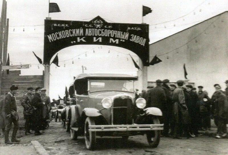 Редкие довоенные фотографии советских автозаводов