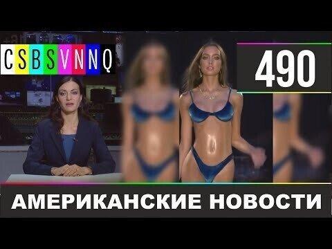 Американские новости 490
