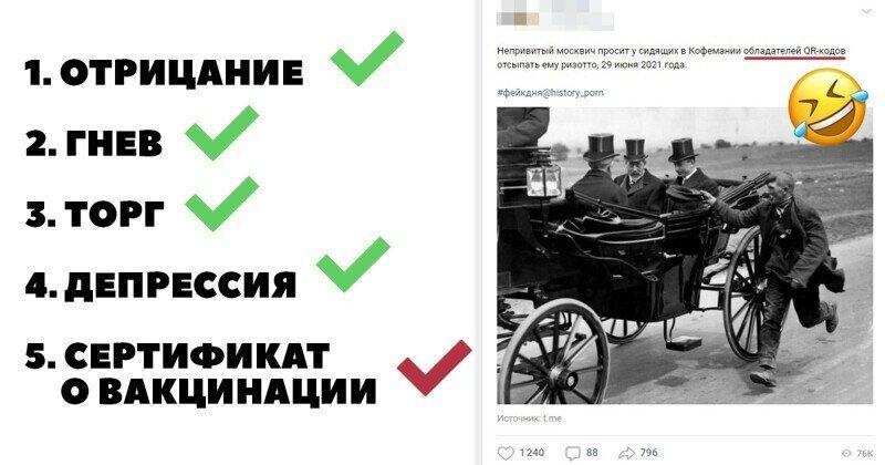 """""""Непривитым россиянам включат отопление"""": с юмором о новых ковидных ограничениях"""
