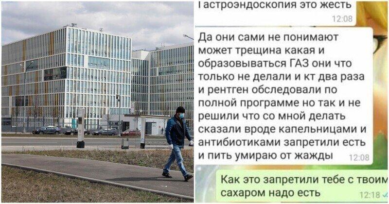 Москвича обследовали семь часов, ничего не нашли, сделали операцию, и он умер