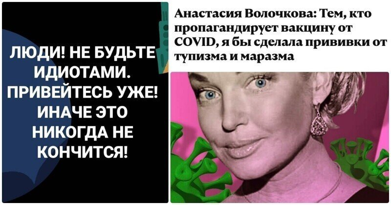 """""""Дождались третьей волны, идиоты?"""": что российские звезды и антипрививочники говорят о вакцине"""