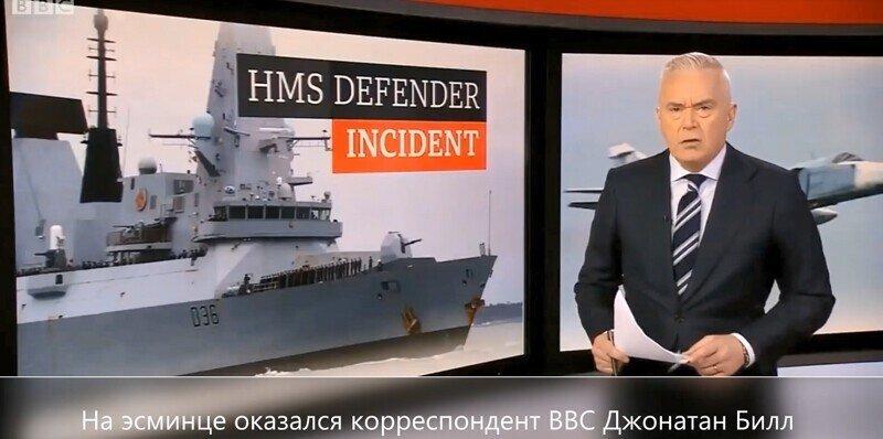 Появился репортаж корреспондента BBC с борта эсминца Defender, опровергающий версию Лондона