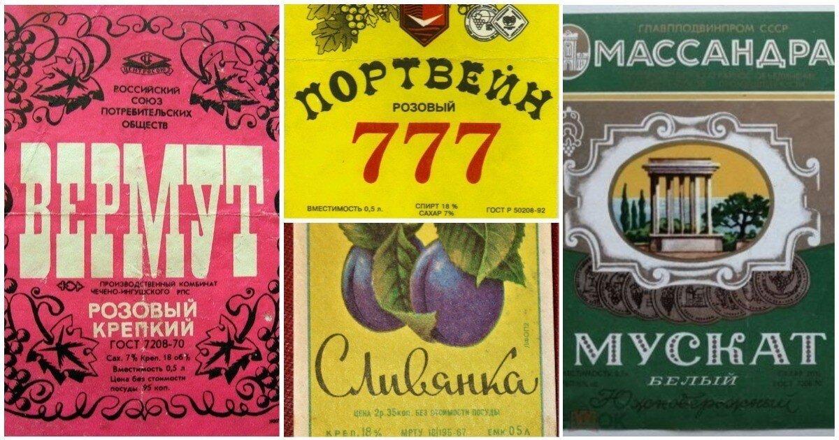 Мир советского алкоголя. Часть 3: Вино