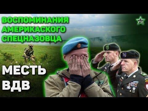Месть десантников РФ: Вспоминает сержант спецназа США