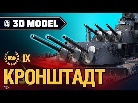 «Кронштадт» — советский проект тяжёлого крейсера
