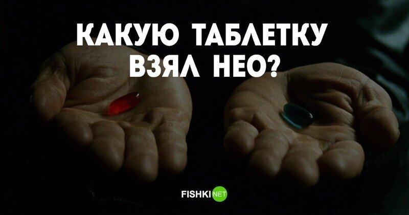 "Тест по фильму ""Матрица"""