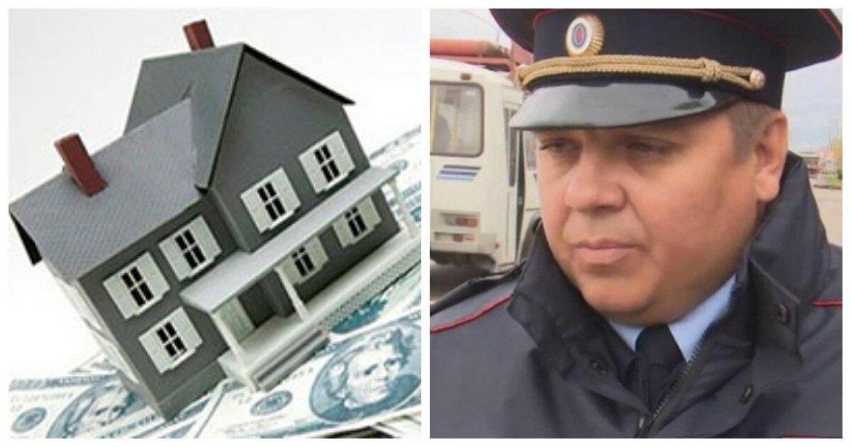 Подполковник МВД с 22 квартирами накануне был задержан полицией